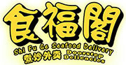 Buffet Catering:Shi Fu Ge - Ala Carte Menu